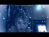 «Webcam Toy» под музыку ♥ - Люблю тебя мой самый дорогой чувак. Picrolla