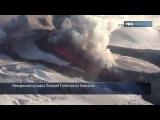 Извержение вулкана Плоский Толбачик 4 декабря 2012